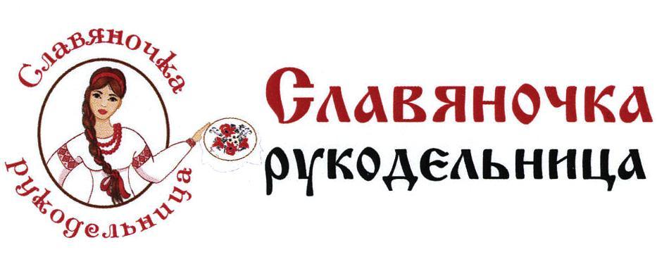 Товарный знак Славяночка рукодельница